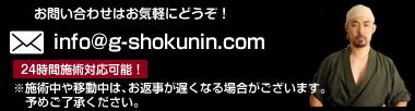 お問い合わせはお気軽にどうぞ!info@g-shokunin.com